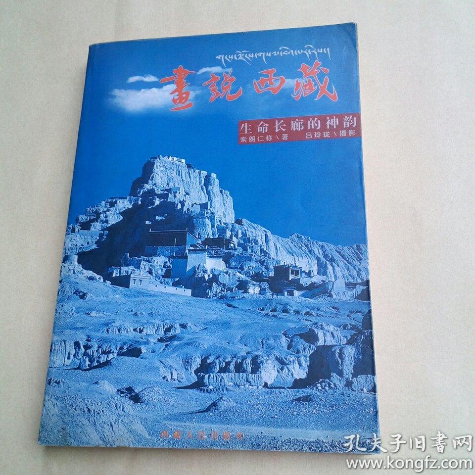 画说西藏.生命长廊的神韵