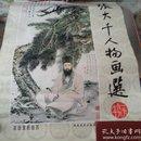 1998年《张大千人物画选》挂历