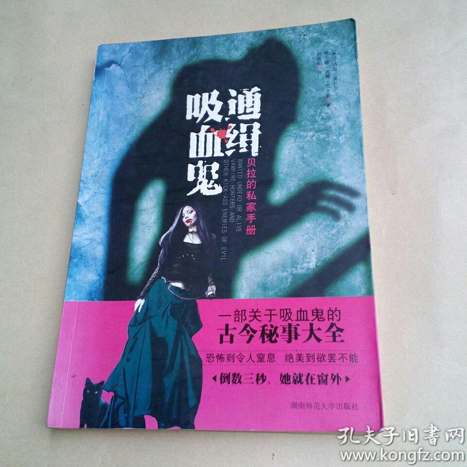 通缉吸血鬼:贝拉的私家手册