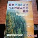 森林病虫害监测预报方法及应用程序