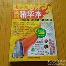 电脑报.2008-2009电脑应用精华本【含光盘】