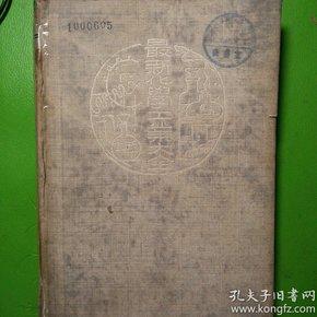 最新化学工业大全     第十四册
