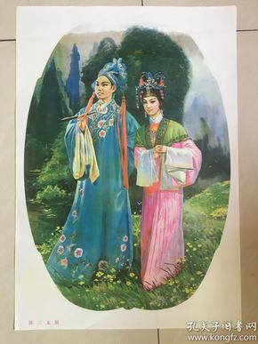 87年年畫,陳三五娘,遼寧美術出版社出版