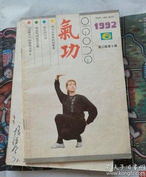 气功(1992/6)