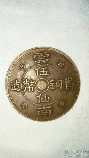五仙铜币,