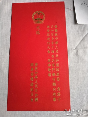 请柬:建国五周年,天安门观礼请柬一套 【共计六件】