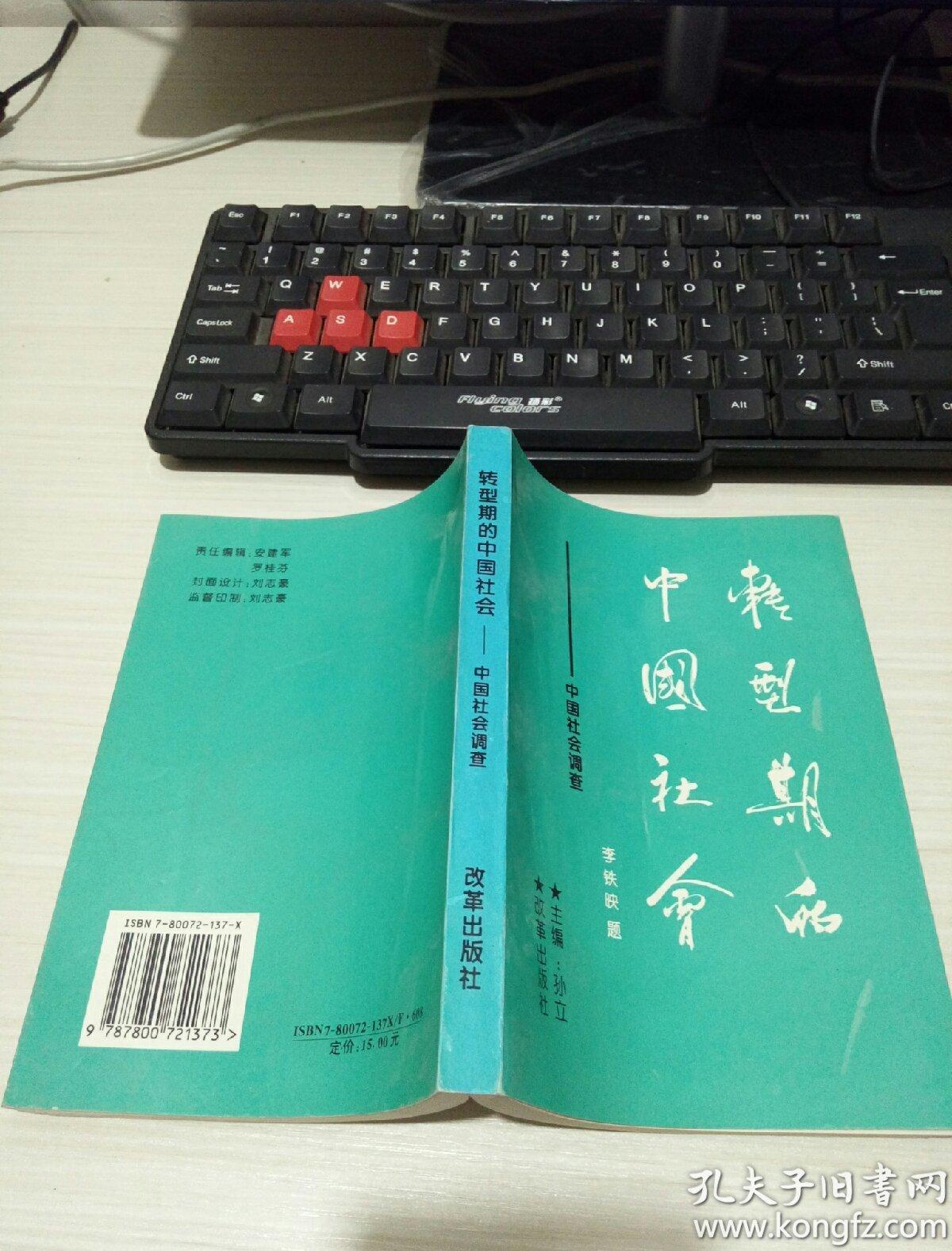 转型期的中国社会:中国社会调查  签增本