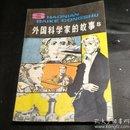 外国科学家的故事(8)(插图版,馆藏)