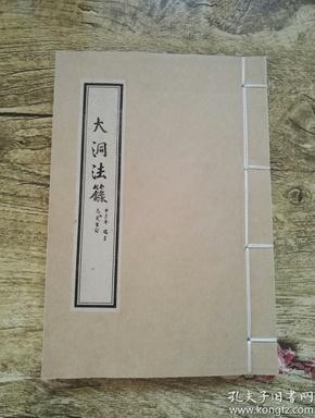 大洞法录  道教符咒 0627 【宣纸线装】