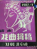 济南戏曲辑稿(总第二、三期)