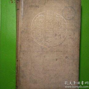 最新化学工业大全  第一册