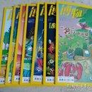《博物》杂志2017年3、4、5、6、7、8、9、11,8本合售