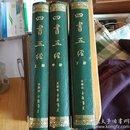 四书五经上中下三册