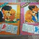 恋爱新白书1.2(2本)