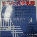 新手无忧学电脑:外行入门学电脑(2008至尊经典版)