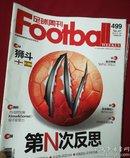 足球周刊-499