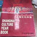 2000上海文化年鉴