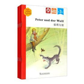 外教社德语少儿悦读系列.第3级:彼得与狼