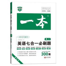 2022版一本高二英语七合一必刷题300篇新高考专用(含在线试题70篇)开心教育