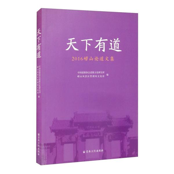 天下有道(2016崂山论道文集)