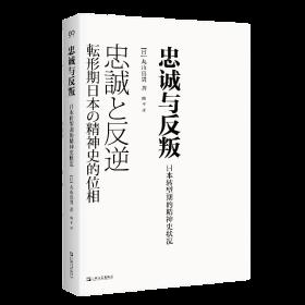忠诚与反叛——日本转型期的精神史状况