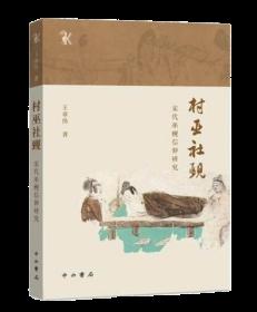村巫社觋——宋代巫觋信仰研究   王章伟,香港大学哲学博士,专攻宋代史。  本书在参考了现代民间信仰相关的各种研究以及欧美市民社会理论的基础上,通过分析宋代文献,发现士人在用语或批评巫风之害的叙述逻辑与前代相同,皆以古典为据。经由探讨宋代的信仰环境,摆脱了现代人对巫觋信仰的偏见,以宋人的眼光,对巫觋信仰进行了全面的深入考察