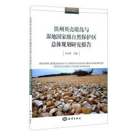 滨州贝壳堤岛与湿地国家级自然保护区总体规划研究报告