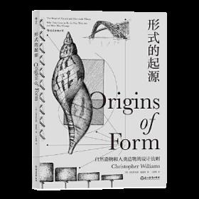 全新正版形式的起源:包括机械、结构、材料、地质学、生物学、人类学、古生物学、形态学等领域