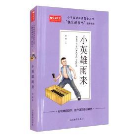 小英雄雨来小学基础阅读配套丛书:快乐读书吧六年级