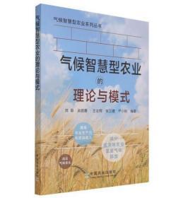 气候智慧型农业的理论与模式/气候智慧型农业系列丛书