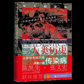 甲骨文丛书·传染病与人类历史:从文明起源到21世纪