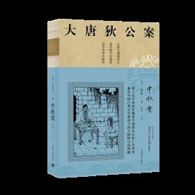 中秋案  (大唐狄公案3)