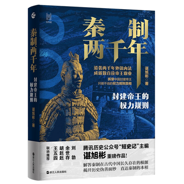 经纬度丛书·秦制两千年:封建帝王的权力规则