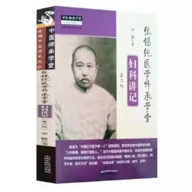 张锡纯医学师承学堂妇科讲记·中医师承学堂