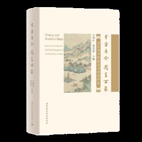 寸方古今图呈万象-国家图书馆藏古旧舆图研究