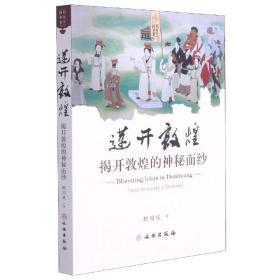 莲开敦煌(揭开敦煌的神秘面纱)/敦煌艺术书系
