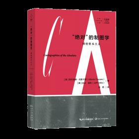 """""""绝对""""的制图学:图绘资本主义(拜德雅·人文丛书)"""