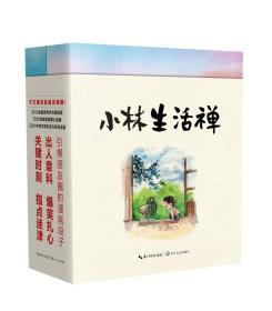小林生活禅(二册)
