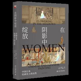 """在阴影中绽放——中国日本绘画史上的女性  本书为海外学界研究东亚艺术史的代表性作品之一,将处在""""那些幽深隐蔽、易被遗忘的院落"""",却积极投身于艺术的女性,进行逐一再现。全书生动介绍了男性审美下的女性形象、男性规范下的女性生活、男性标准下的女性绘画,为了解中日古代绘画打开了一扇窗口,也为体味中日古代社会生活提供了独特视角。  本书所涉及的文章作者多为活跃于美国学界东亚艺术史研究领域的新一代学者,"""