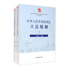 中华人民共和国刑法立法精解(上下)