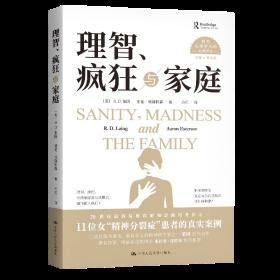 理智、疯狂与家庭(西方心理学大师经典译丛)