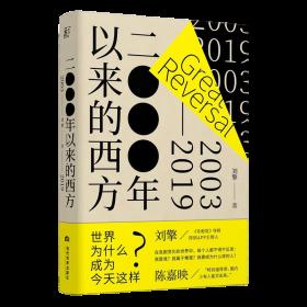 2000年以来的西方+刘擎西方现代思想讲义