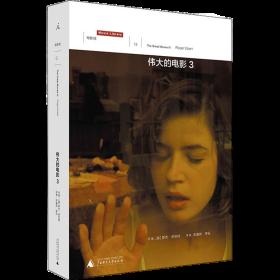 """伟大的电影3  是世界知名影评人罗杰·伊伯特""""伟大的电影""""系列的完结篇。在本书出版十六个月之后,他永远地离开了我们。书中收录的100篇影评,被作者视为构成""""伟大的电影""""框架的最后基石,也见证了伊伯特如何在人生的最后阶段重启隔周一次的影评写作。在追问""""究竟什么样的电影,才称得上伟大""""的过程中,伊伯特重温了伯格曼的四部经典,重拾对喜剧电影兴致,甚至对一些争议作品重新下了判断。"""