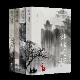 诗经通释(全四册)