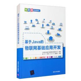 基于Java的物联网基础应用开发