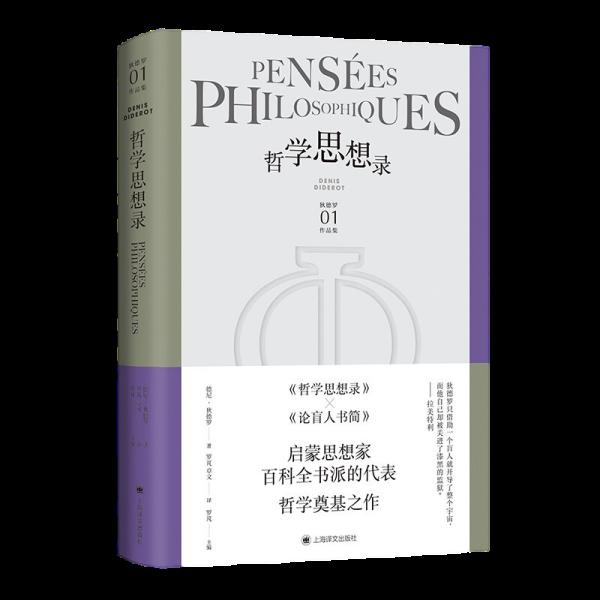 哲学思想录(狄德罗文集)