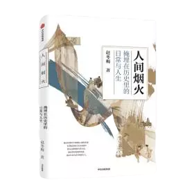 人间烟火:掩埋在历史里的日常与人生(赵冬梅作品)