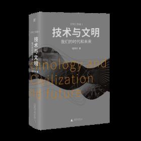 技术与文明:我们的时代和未来(樊登、罗振宇、刘擎特别推荐)