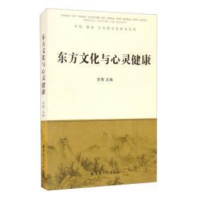 库存新书  东方文化与心灵健康