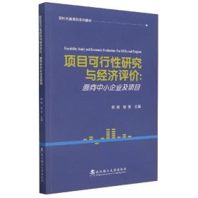 项目可行性研究与经济评价--面向中小企业及项目 胡艳、杨青 编  武汉理工大学出版社  9787562963776